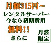 月額315円から レンタルサーバー今なら初期費用無料!! さらに